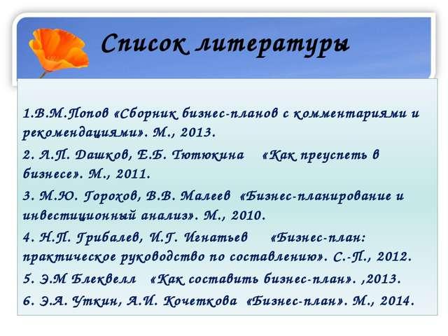 Список литературы 1.В.М.Попов «Сборник бизнес-планов с комментариями и рекоме...