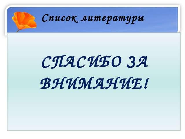Список литературы СПАСИБО ЗА ВНИМАНИЕ!