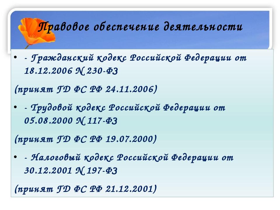 Правовое обеспечение деятельности - Гражданский кодекс Российской Федерации о...