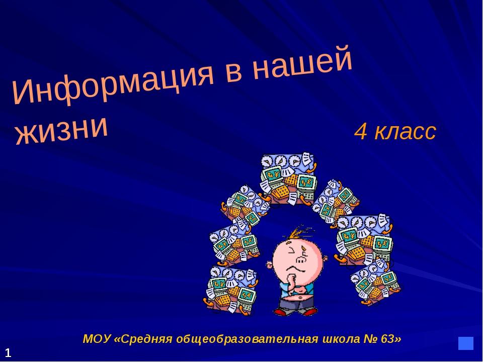 4 класс Информация в нашей жизни 1 МОУ «Средняя общеобразовательная школа № 63»