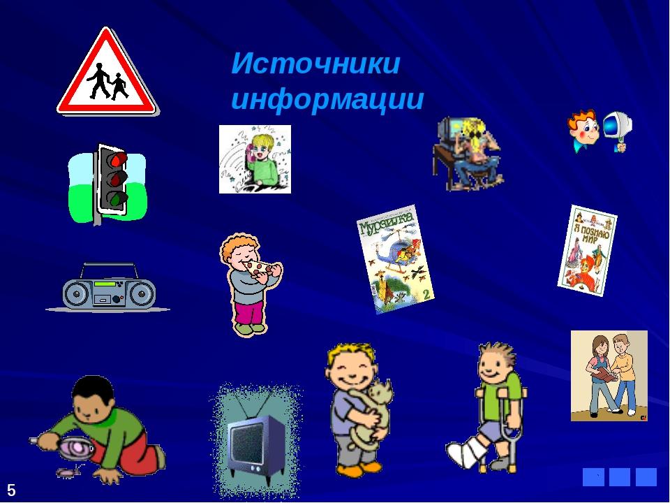 5 Источники информации