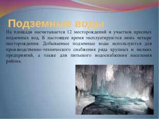 Подземные воды На площади насчитывается 12 месторождений и участков пресных п
