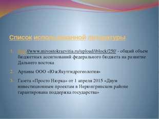 Список использованной литературы http://www.mivostokrazvitia.ru/upload/iblock