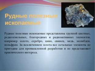 Рудные полезные ископаемые Рудные полезные ископаемые представлены группой цв