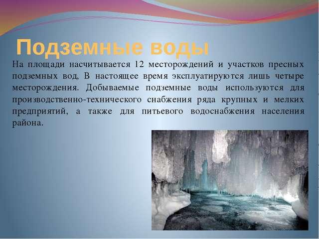 Подземные воды На площади насчитывается 12 месторождений и участков пресных п...