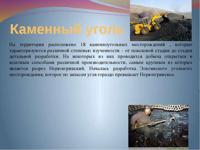 Каменный уголь На территории расположено 18 каменноугольных месторождений , к...