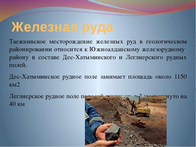 Железная руда Таежнинское месторождение железных руд в геологическом райониро...