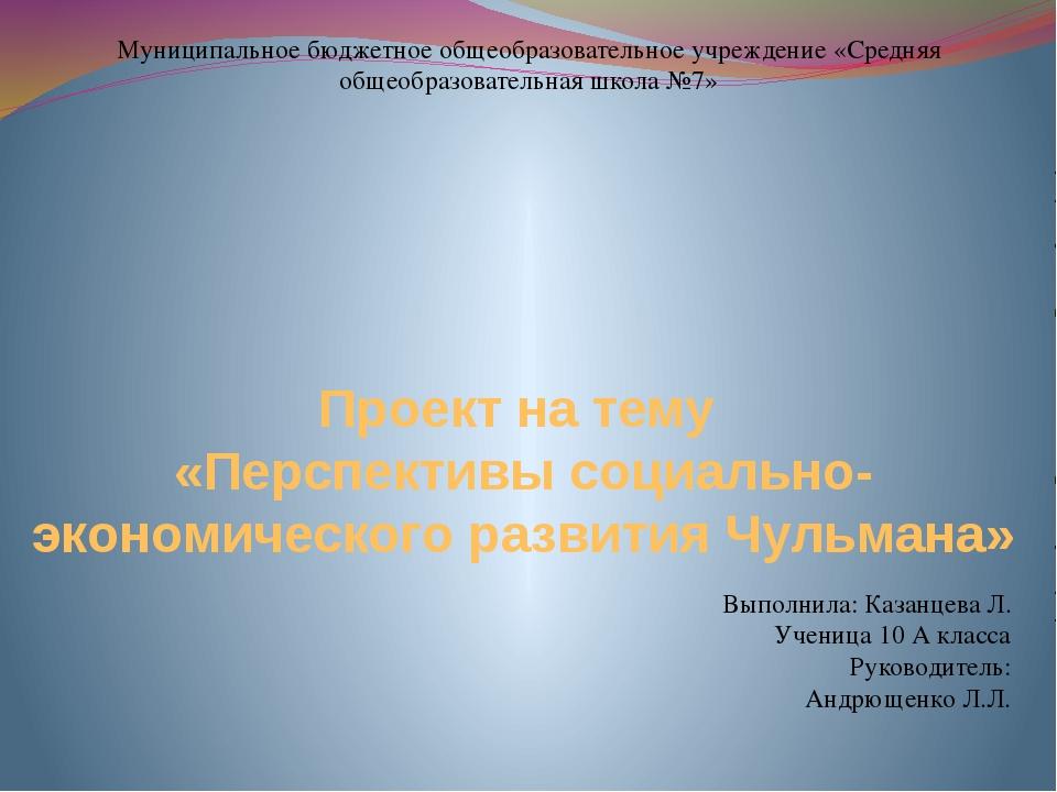 Проект на тему «Перспективы социально-экономического развития Чульмана» Муниц...