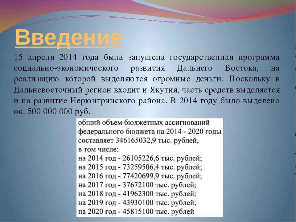 Введение 15 апреля 2014 года была запущена государственная программа социальн...