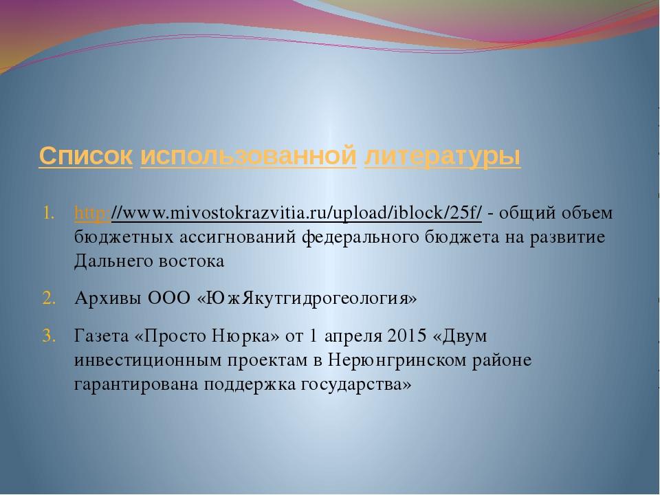 Список использованной литературы http://www.mivostokrazvitia.ru/upload/iblock...