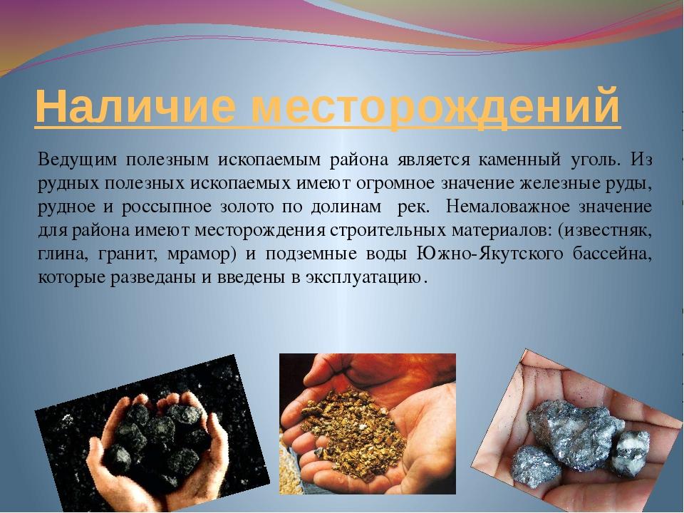 Наличие месторождений Ведущим полезным ископаемым района является каменный уг...
