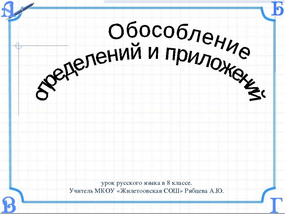 урок русского языка в 8 классе. Учитель МКОУ «Жилетоовская СОШ» Рябцева А.Ю.
