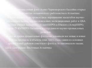 С 1960 г. промысловый флот Азово-Черноморского бассейна открыл историю развит