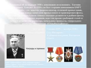Вспоминая об экспедиции 1958 г. невозможно не вспомнить Евгения Алексеевича А