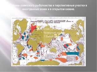 Районы советского рыболовства и перспективные участки в иностранных зонах и в
