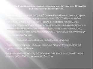 Для рыбной промышленности Азово-Черноморского бассейна дата 16 октября 1958 г