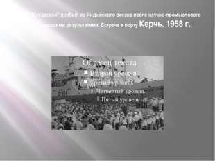 """БМРТ """"Жуковский"""" прибыл из Индийского океана после научно-промыслового рейса"""