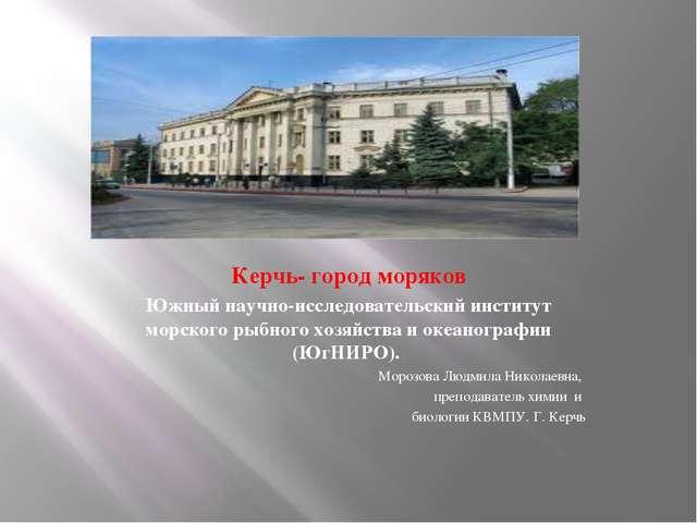 Керчь- город моряков Южный научно-исследовательский институт морского рыбного...