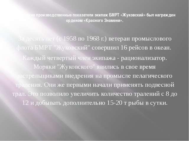 За высокие производственные показатели экипаж БМРТ «Жуковский» был награжден...