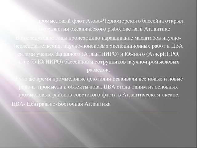 С 1960 г. промысловый флот Азово-Черноморского бассейна открыл историю развит...