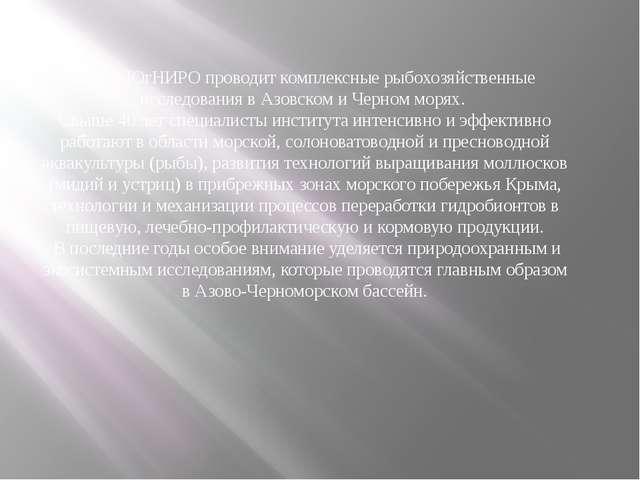 90 лет ЮгНИРО проводит комплексные рыбохозяйственные исследования в Азовском...