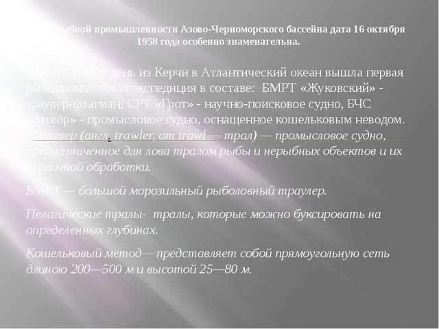 Для рыбной промышленности Азово-Черноморского бассейна дата 16 октября 1958 г...