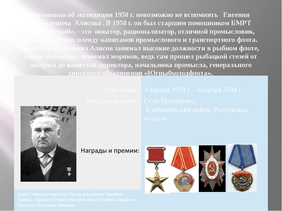Вспоминая об экспедиции 1958 г. невозможно не вспомнить Евгения Алексеевича А...