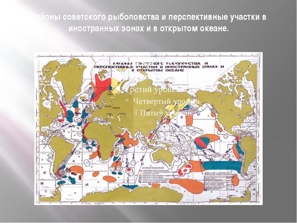 Районы советского рыболовства и перспективные участки в иностранных зонах и в...