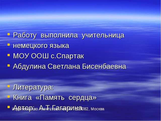 Работу выполнила учительница немецкого языка МОУ OOШ с.Спартак Абдулина Светл...