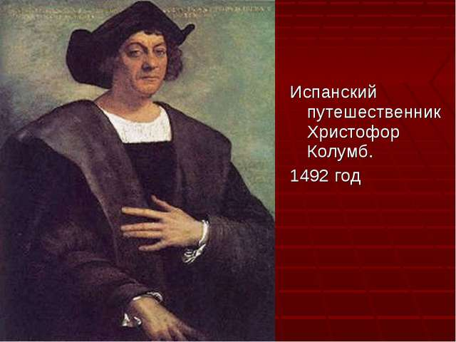 Испанский путешественник Христофор Колумб. 1492 год