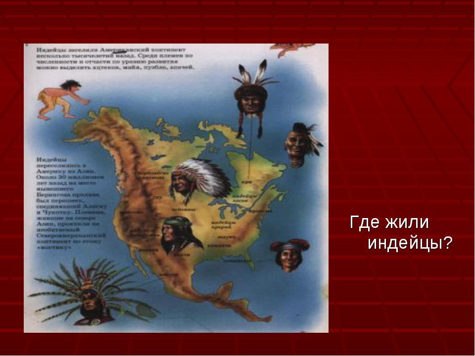 Где жили индейцы?