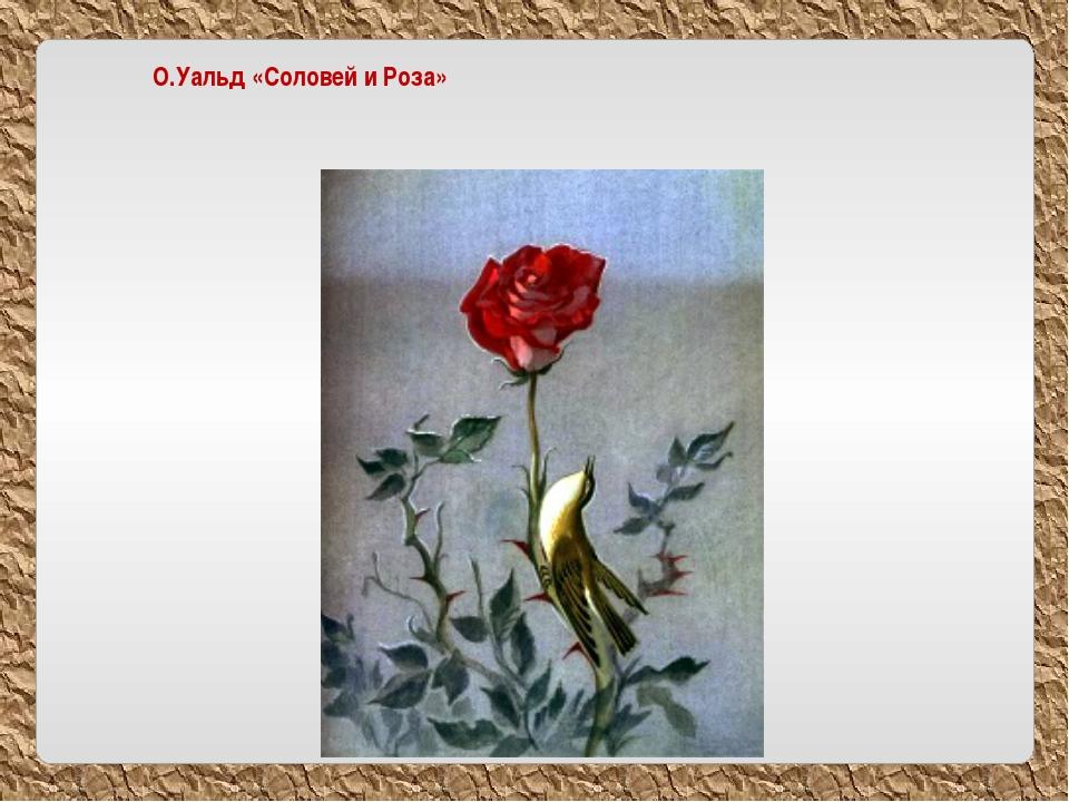 О.Уальд «Соловей и Роза»