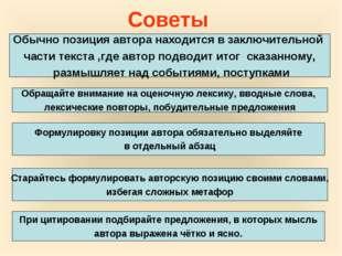 Советы Обычно позиция автора находится в заключительной части текста ,где авт