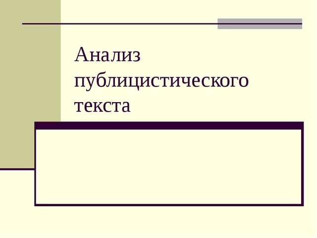 Анализ публицистического текста