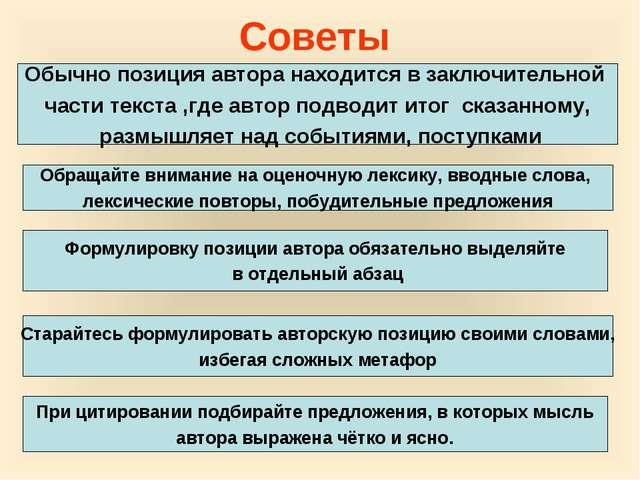 Советы Обычно позиция автора находится в заключительной части текста ,где авт...
