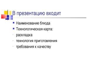 В презентацию входит Наименование блюда Технологическая карта: раскладка техн