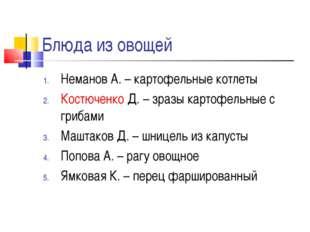 Блюда из овощей Неманов А. – картофельные котлеты Костюченко Д. – зразы карто