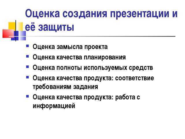 Оценка создания презентации и её защиты Оценка замысла проекта Оценка качеств...