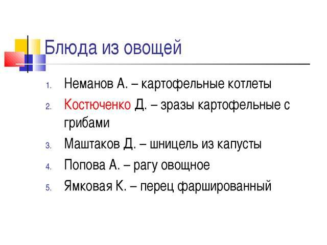 Блюда из овощей Неманов А. – картофельные котлеты Костюченко Д. – зразы карто...