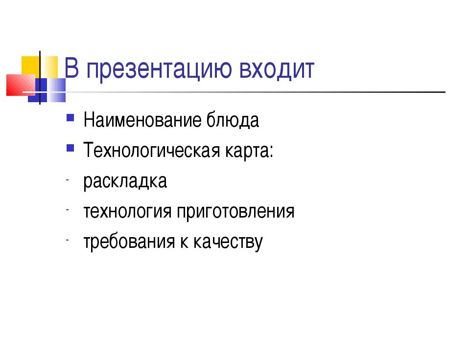 В презентацию входит Наименование блюда Технологическая карта: раскладка техн...