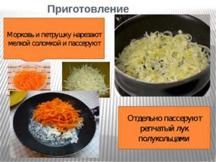 Приготовление фарша Морковь и петрушку нарезают мелкой соломкой и пассеруют О