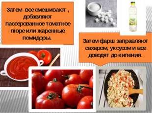 Затем все смешивают , добавляют пассерованное томатное пюре или жаренные поми