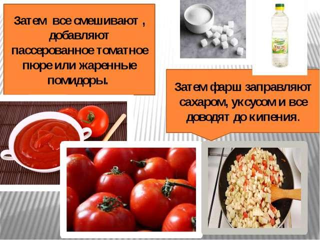 Затем все смешивают , добавляют пассерованное томатное пюре или жаренные поми...