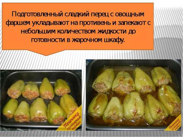 Подготовленный сладкий перец с овощным фаршем укладывают на противень и запек...
