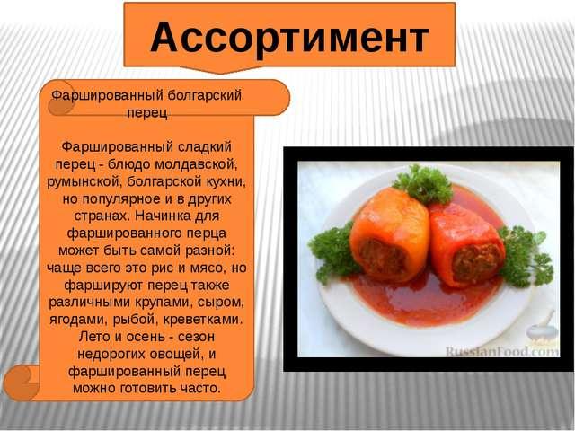 Ассортимент Фаршированный болгарский перец Фаршированный сладкий перец - блюд...