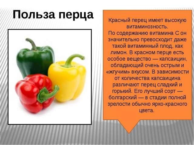Красный перец имеет высокую витаминозность. По содержанию витамина С он значи...