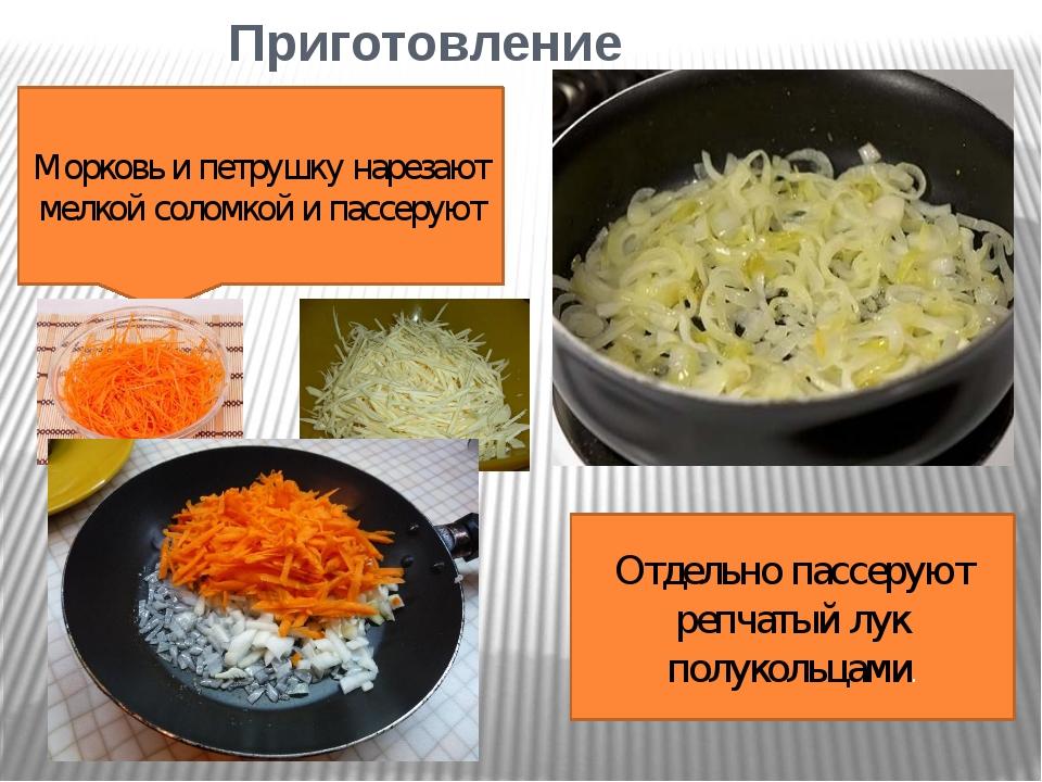 Приготовление фарша Морковь и петрушку нарезают мелкой соломкой и пассеруют О...