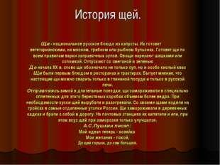 История щей. Щи - национальное русское блюдо из капусты. Их готовят вегетариа