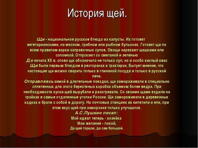 История щей. Щи - национальное русское блюдо из капусты. Их готовят вегетариа...