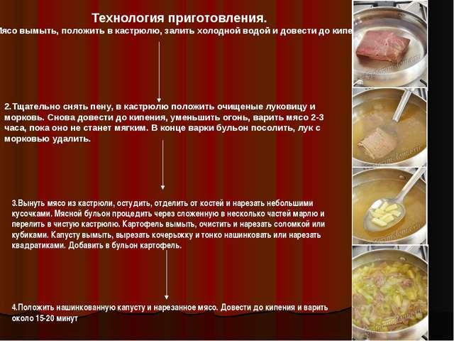 Технология приготовления. 1.Мясо вымыть, положить в кастрюлю, залить холодной...